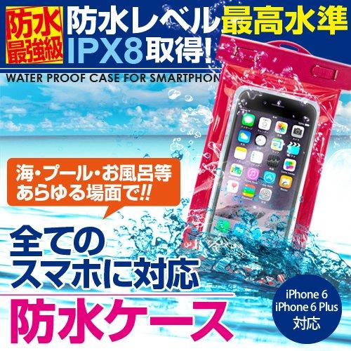 防水ケース スマホケース 防水 スマートフォン スマホ iphone 6 iphone6 iphone6 plus プラス iphone5 iphone5s iphone iPhone4S ケース スマフォ xperia docomo  アイフォン5s アイフォン case ケース  防水カバーメール便専用海 プール スマホカバー (プラムレッド)