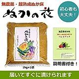 料亭祇園ばんやの無農薬・簡単・美味しいぬか床   【ぬかの花】1kg   ぬか床ごと食べられます。