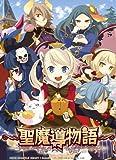 聖魔導物語 限定版 (2013年3月発売予定)