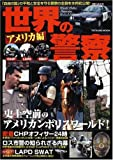 世界の警察 アメリカ編 (タツミムック)