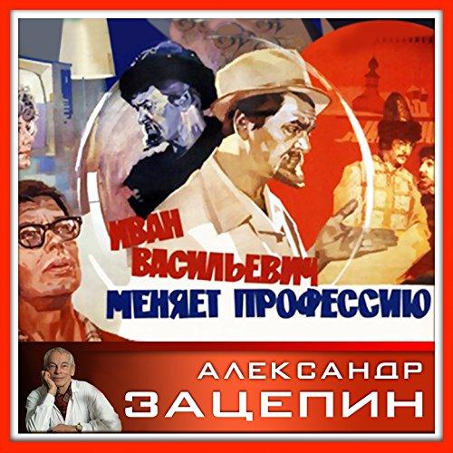Иван Васильевич меняет профессию (Из к/ф