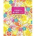 李家幽竹の風水家計ノート2015 毎日が開運日になる! (別冊家庭画報)