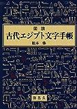 図説 古代エジプト文字手帳