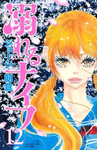 溺れるナイフ(12) (講談社コミックスフレンド B)