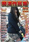 痴漢作品集 2012 [DVD]