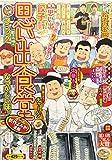 思い出食堂 16(餃子の味編) (ぐる漫)