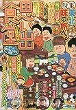 思い出食堂  東北・ウニ丼編 (コミック(ぐる漫 ペーパーバックスタイル廉価コンビニコミックス))