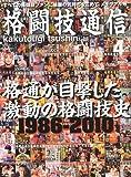 格闘技通信 2010年 04月号 [雑誌]