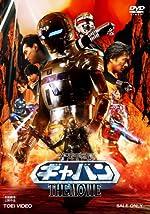 宇宙刑事ギャバン THE MOVIE [DVD]