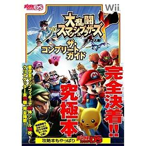 スマブラSP (Switch) 攻略大百科 - gamepedia.jp