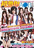 超激似国民的アイドルグループA●B劇場 HHP-DR223 [DVD]