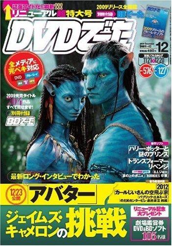 DVDでーた 2009年 12月号 [雑誌]
