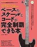 ベースのスケールとコードが完全制覇できる本(CD付) (シンコー・ミュージックMOOK)