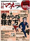 日経マネー 2014年 05月号