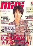 mini (ミニ) 2007年 10月号 [雑誌]