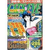キャッツ・アイ 9(恋よいかないで編) (BUNCH WORLD)