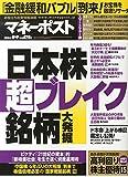 マネーポスト 2015年 4/2 号 [雑誌]: 週刊ポスト 増刊