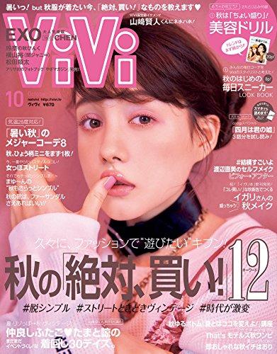 ViVi(ヴィヴィ) 2016年 10 月号