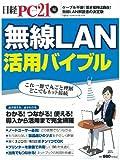 無線LAN活用バイブル (日経BPパソコンベストムック)