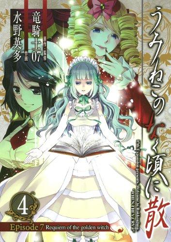 うみねこのなく頃に散 Episode7:Requiem of the golden witch (4) (ガンガンコミックス)