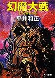 幻魔大戦 全20冊合本版<幻魔大戦> (角川文庫)