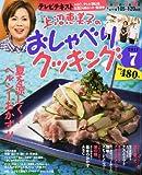 上沼恵美子のおしゃべりクッキング 2011年 07月号 [雑誌]
