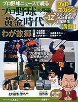 プロ野球黄金時代12 (ベースボール・マガジン社分冊百科シリーズ)