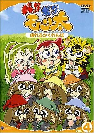 パッタ ポッタ モン太 DVD