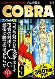 COBRA 9 六人の勇士 (MFR(MFコミックス廉価版シリーズ))