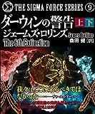 ダーウィンの警告【上下合本版】 シグマフォースシリーズ (竹書房文庫)