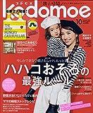 kodomoe (コドモエ) 2014年 10月号