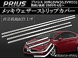 AP メッキウェザーストリップカバー AP-PRI30-WDC 入数:1セット(8ピース) トヨタ プリウス 30系(ZVW30,ZVW35) 前期/後期 2009年04月~