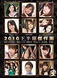 2010下半期傑作集 希志あいの 横山美雪 Maika 初美りおん 他 [DVD]