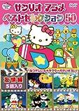 広東語アニメ Sanrio Character Animation