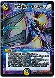 デュエルマスターズ/DMX-22b/17/R/超次元ガード・ホール/光/闇/呪文