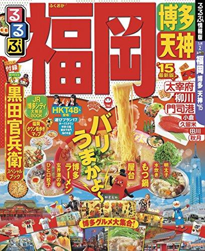 るるぶ福岡 博多 天神'15 (るるぶ情報版(国内))