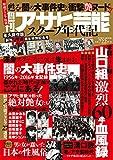 週刊アサヒ芸能 創刊60周年特別記念号 スクープ年代記 (Town Mook)