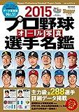 2015プロ野球オール写真選手名鑑: NSKムック