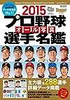 プロ野球オール写真選手名鑑 2015 (NSK MOOK)