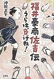福井豪商佐吉伝 うらは、負けね! (宝島社文庫 「この時代小説がすごい!」シリーズ)