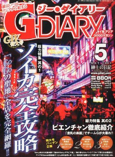 G-DIARY (ジーダイアリー) 2013年 05月号 [雑誌]