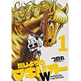 たいようのマキバオーW 1 (プレイボーイコミックス)