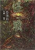 恐怖箱 怪戦 (竹書房文庫)