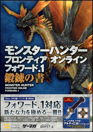 Manuel de formation Monster Hunter frontier online forward.1 (GE-maga livres)
