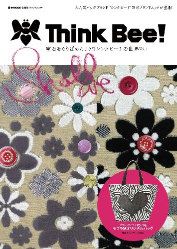 Think Bee!  2013年度版 大きい表紙画像