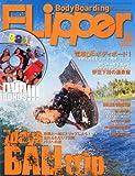 Body Boarding FLipper (ボディボーディング フリッパー) 2010年 08月号 [雑誌]