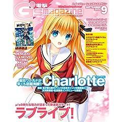 電撃G's magazine (ジーズマガジン) 2015年 09月号 [雑誌]