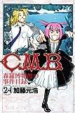 C.M.B.森羅博物館の事件目録 (24)