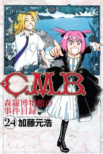 C.M.B.森羅博物館の事件目録(24) (月刊マガジンコミックス)