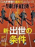 週刊東洋経済 2016年8/27号 [雑誌]